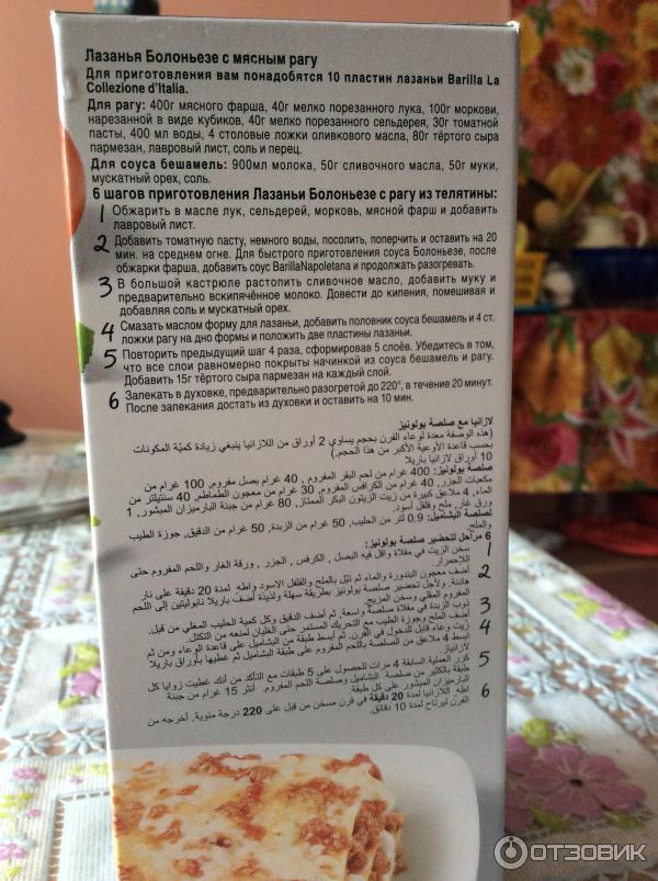 Как приготовить листы лазаньи рецепт