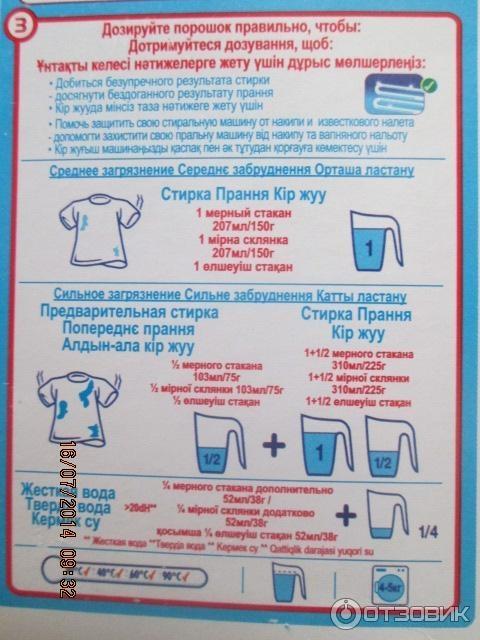 Тайд Порошок Инструкция