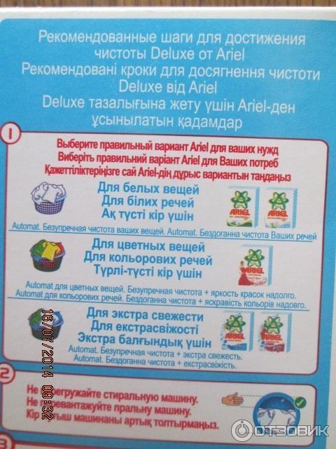 Инструкция стиральный порошок