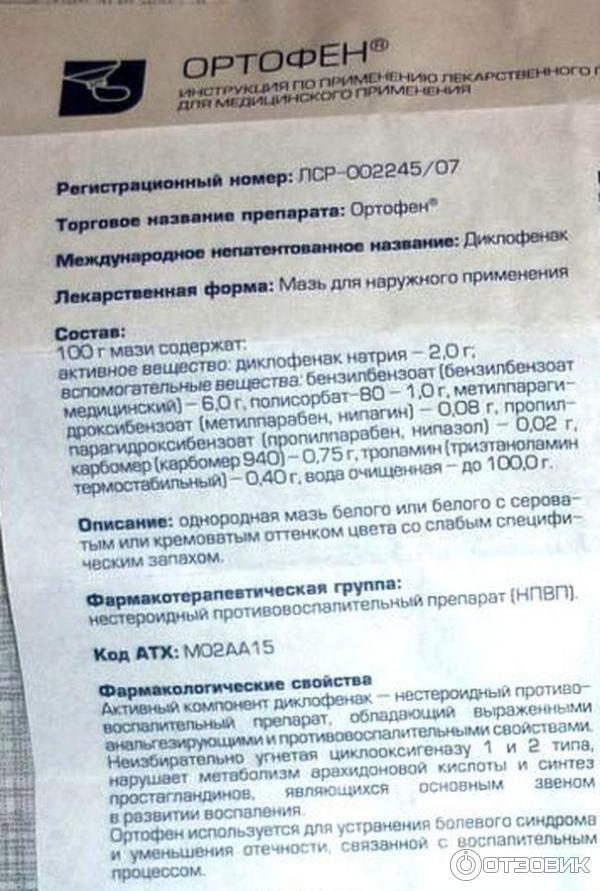 Санорин спрей инструкция по применению сборник инструкций.