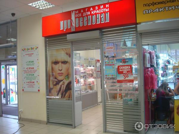 Профессионал пермь магазин косметики