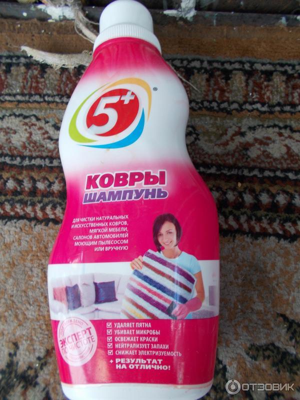 Средства для чистки ковров от мочи в домашних условиях