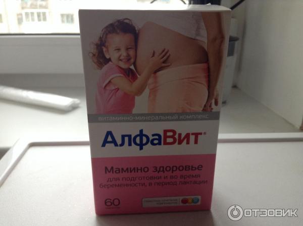 Витамины для кормящих мам   Активная мама