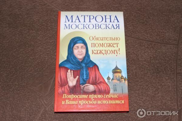 матрона московская в чем помогает отзывы билет
