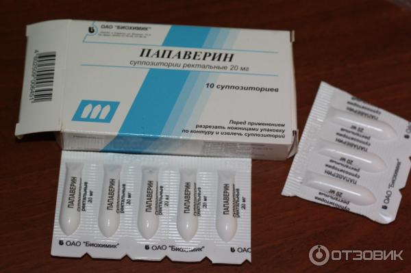 Папаверин для беременных цена 34