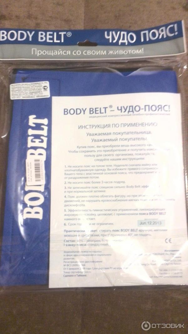 Пояс для похудения Ab Gymnic - отзывы и цена, купить