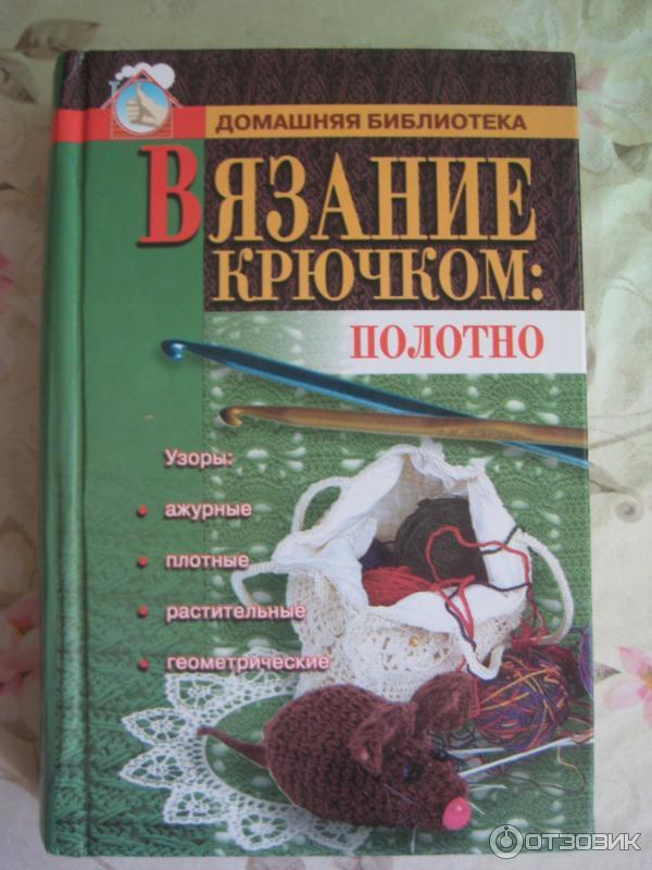 Книги по вязанию крючком и год
