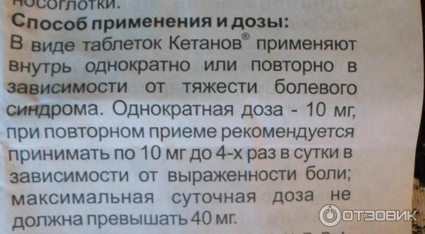 Инструкция По Применению Таблеток Китанов