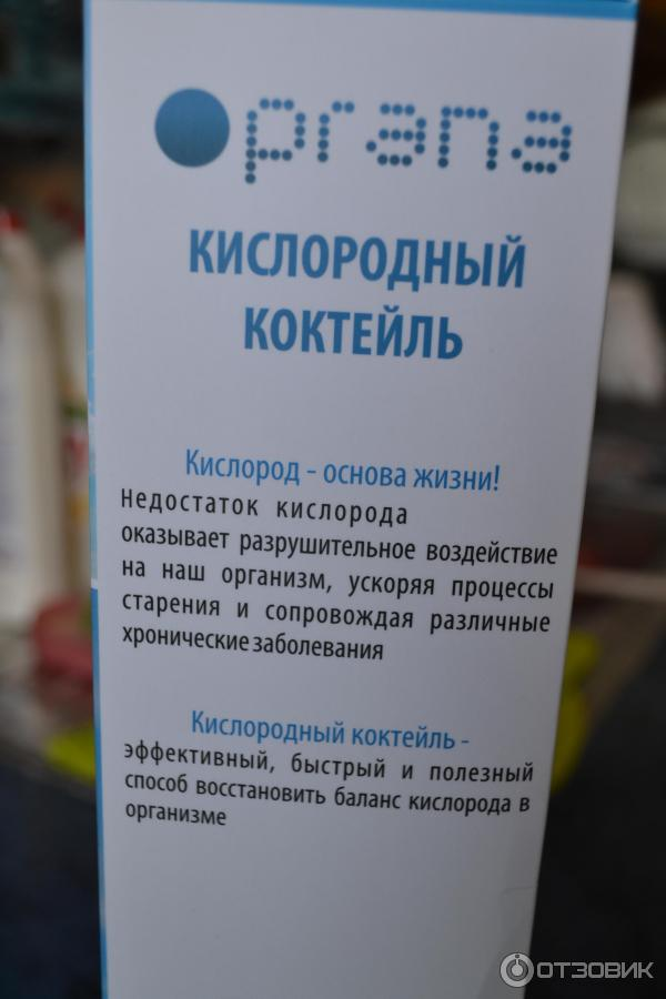 Кислородные коктейли для беременных цена 22