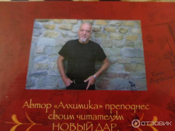 Книга На Андроид Манускрипт Найденный В Акко