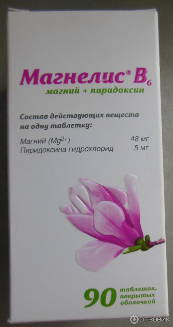 Магнелис в6 отзывы беременных 86