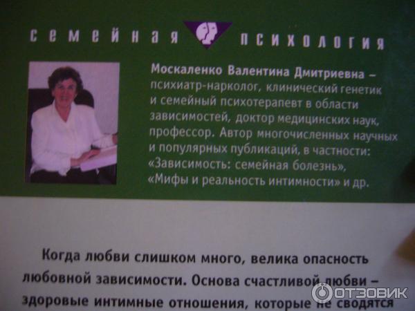 Москаленко валентина дмитриевна зависимость семейная болезнь