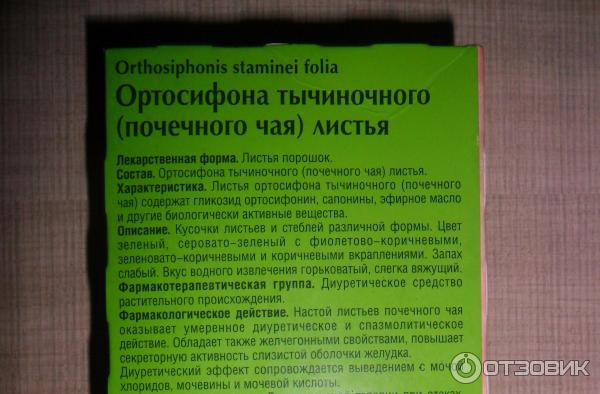 Ортосифон при беременности отзывы