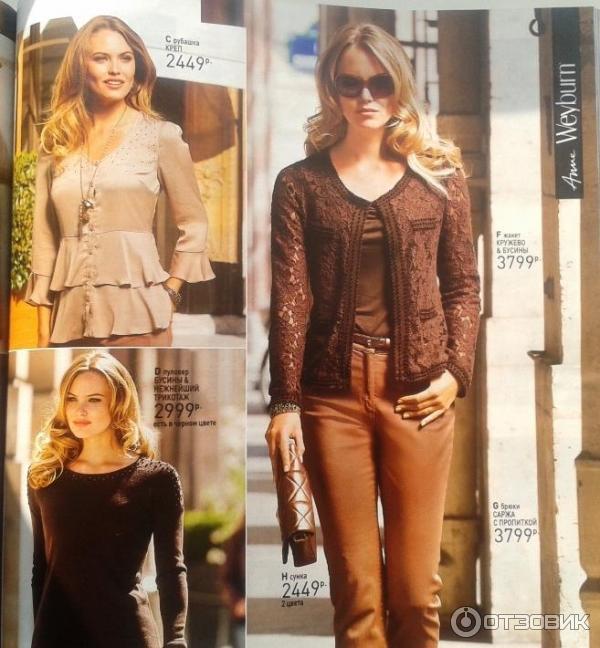 Женская Одежда Из Франции Интернет Магазин