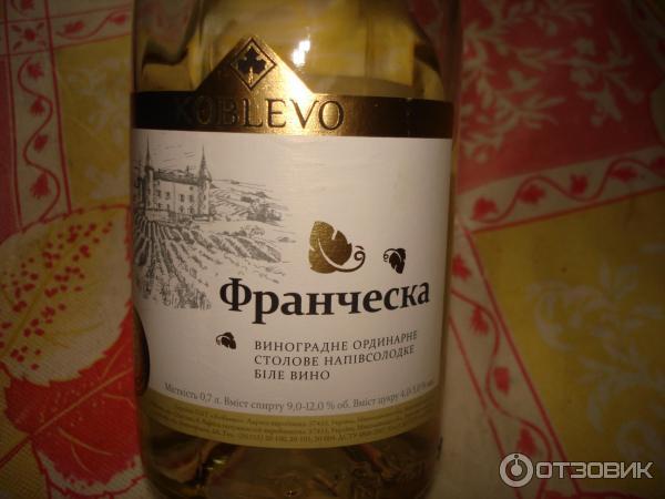 вино франческа фото