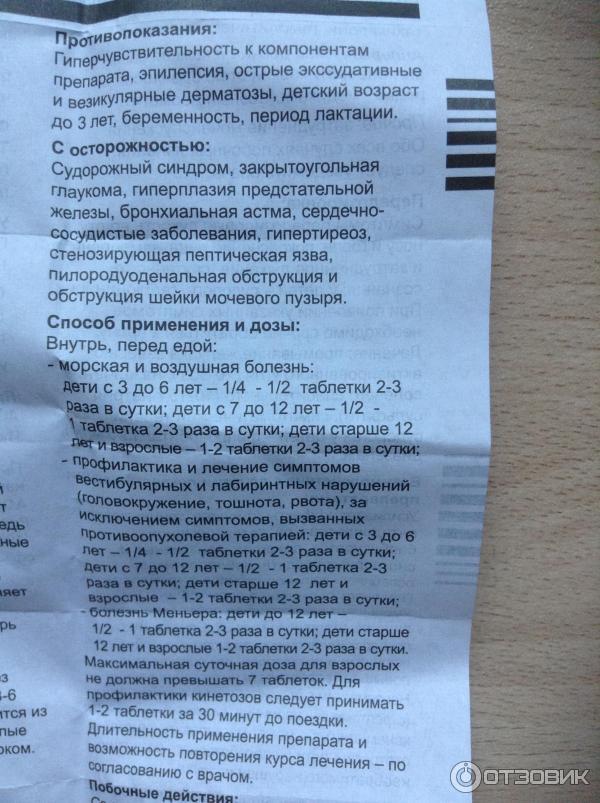Драмина для детей инструкция по применению сборник инструкций.