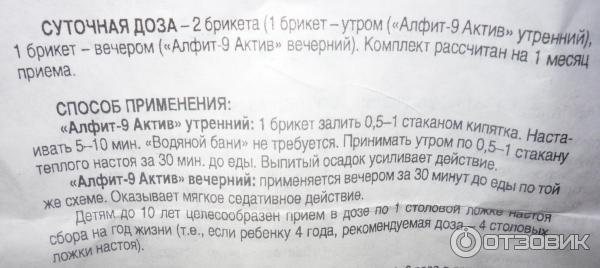 алфит 9 мастопатийный инструкция по применению