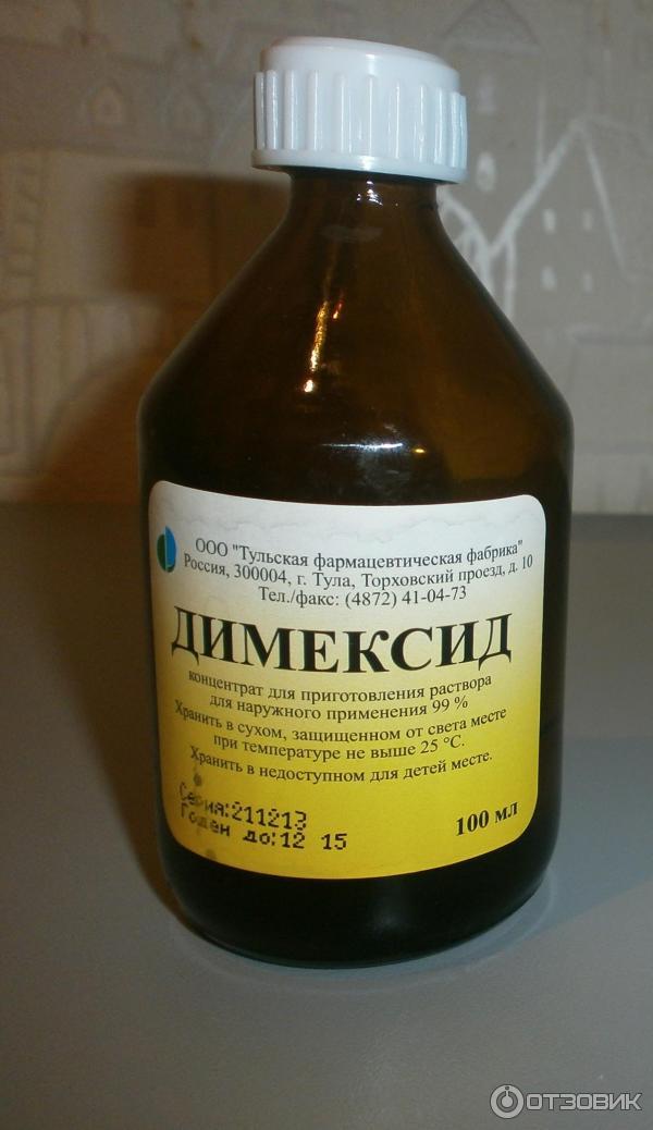 Как сделать компресс с димексидом для ребенка 391