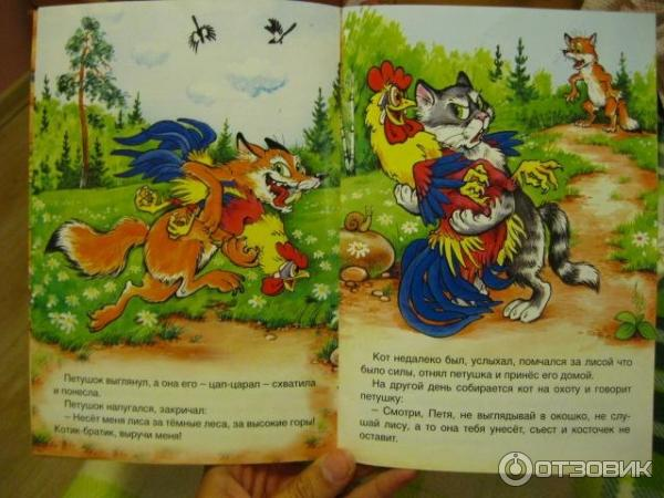 Сказка кот и петух текст с картинками