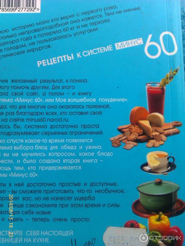Народные рецепты для диетического блюды