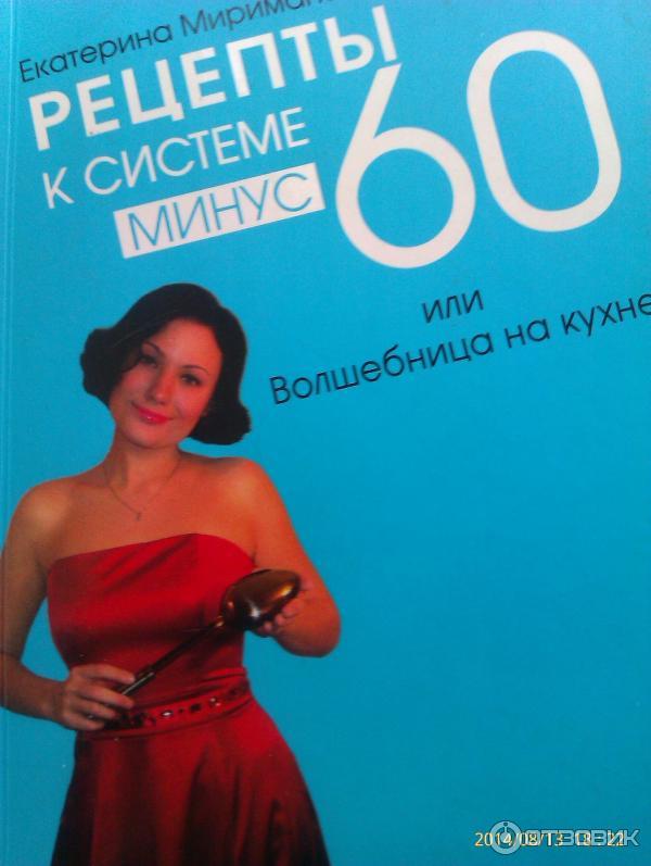Диета минус 60 Екатерины Миримановой, система для похудения