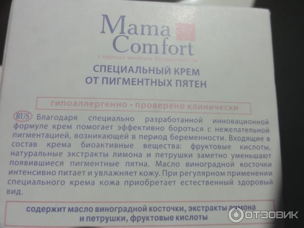 Мама комфорт крем от пигментных пятен отзывы