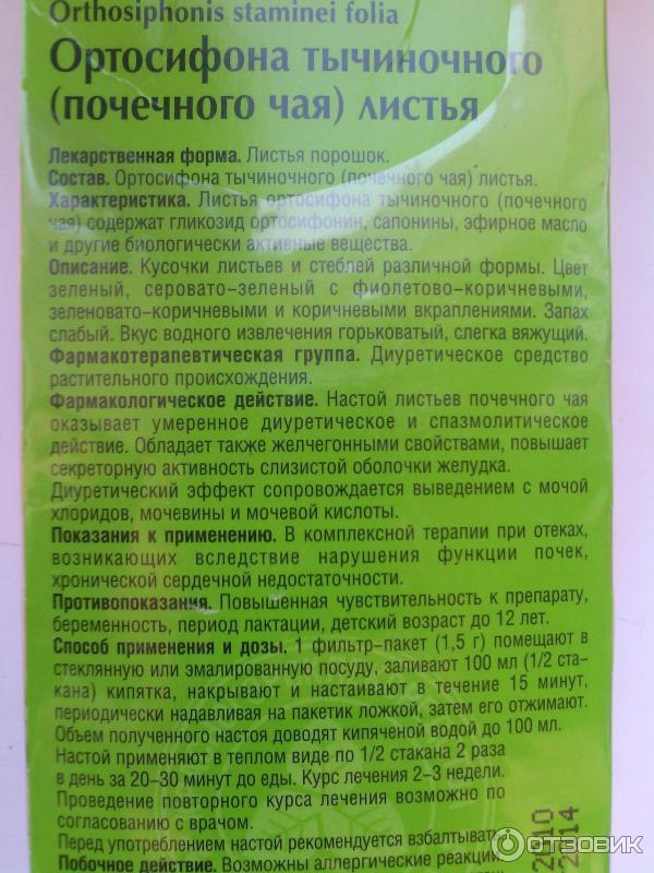 почечный чай ортосифон инструкция по применению