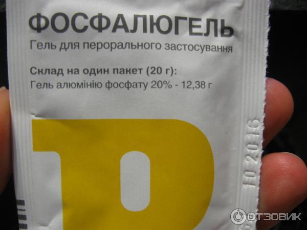 """Отзыв о Антацидное средство """"Фосфалюгель"""" Эффективен при отравлении."""