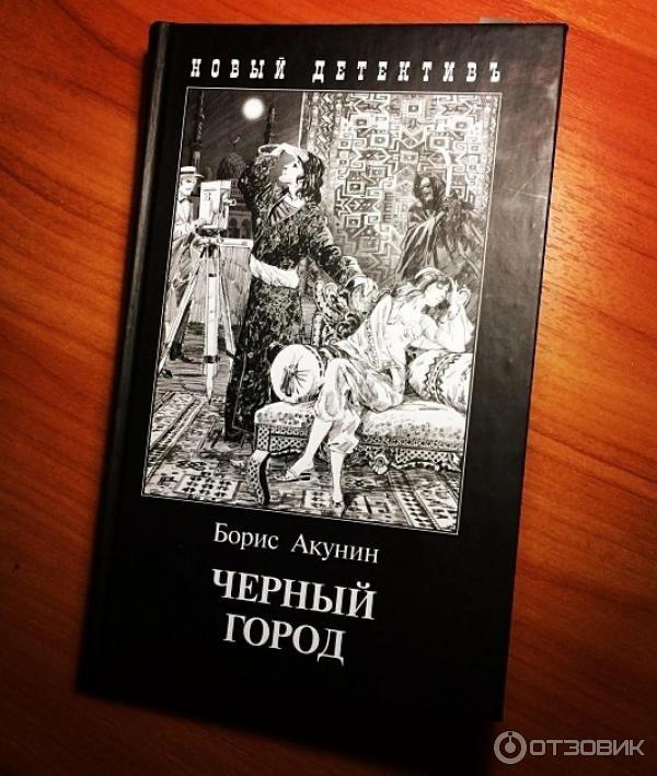 АКУНИН ЧЕРНЫЙ ГОРОД FB2 СКАЧАТЬ БЕСПЛАТНО