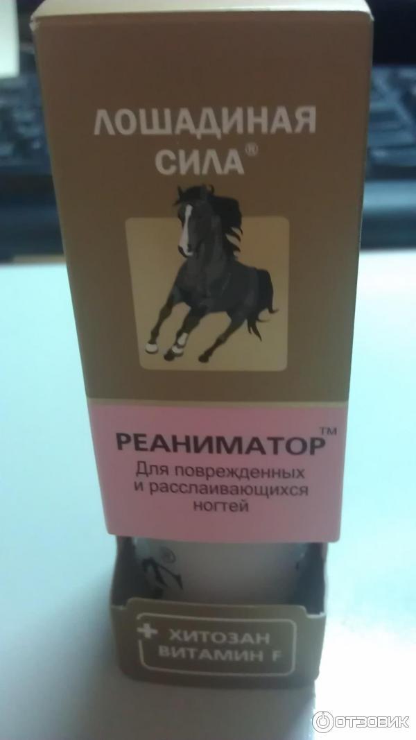 Реаниматор лошадиная сила для ногтей отзывы