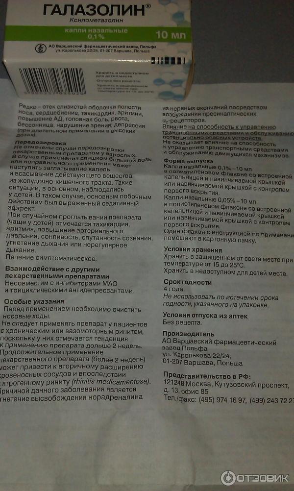 Адвил инструкция по применению детям сборник инструкций.