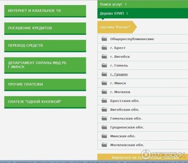 Расчетная карта цена Новоалтайск