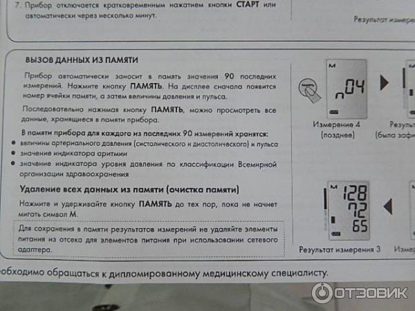 Отзыв о Тонометр автоматический A D Medical UA-777, Как правильно мерить давление?