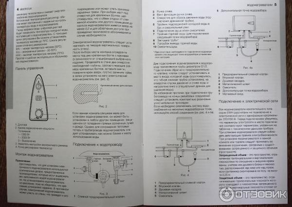 Инструкция бойлера электролюкс