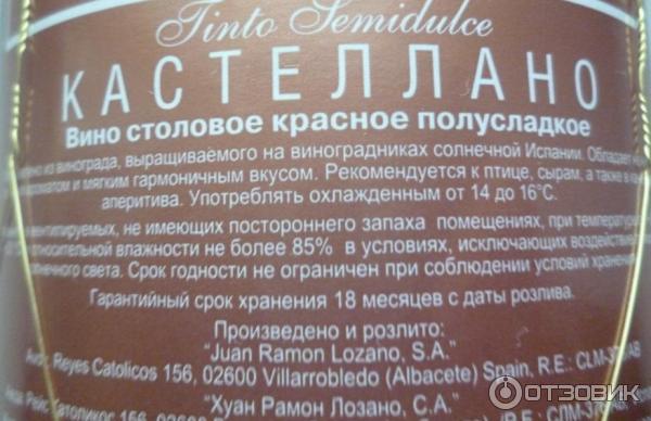 Вино Лозано В Красноярске Купить Украина