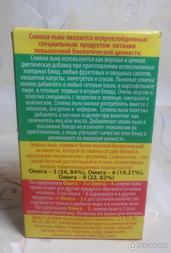 Похудение семена льнаы