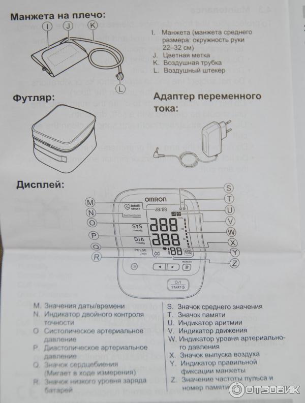 Omron Hem Cr24 Инструкция