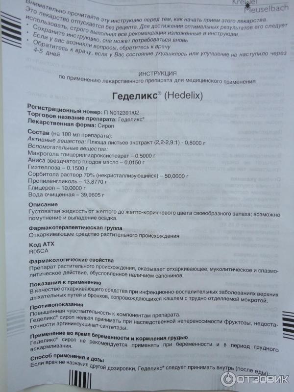 Геделикс инструкция по применению беременным 64