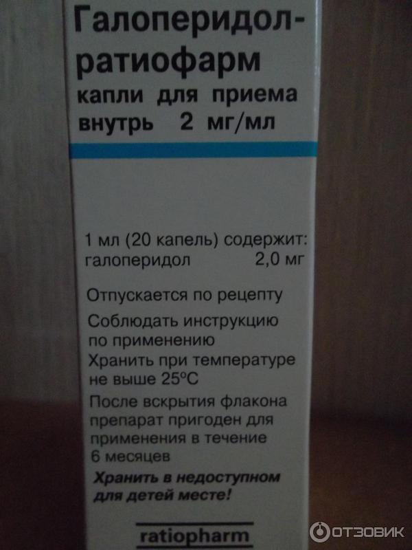 галоперидол инструкция по применению цена