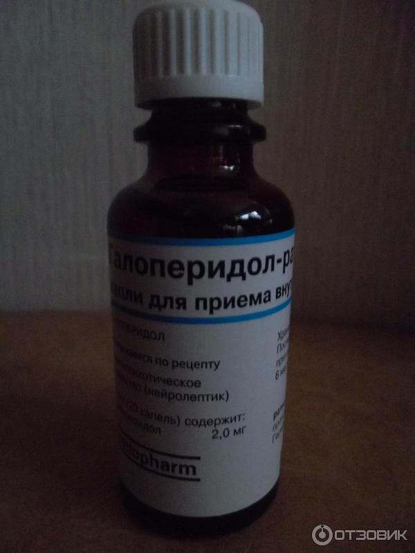 Галоперидол инструкция по применению капли