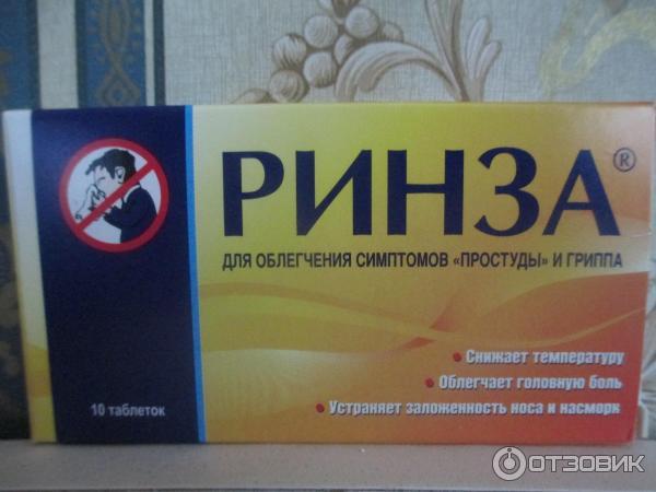 Народные средства от простуды и гриппа для беременных 98
