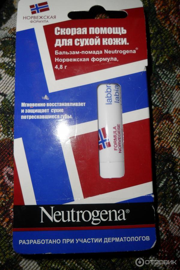 Бальзам для губ нитроджина отзывы