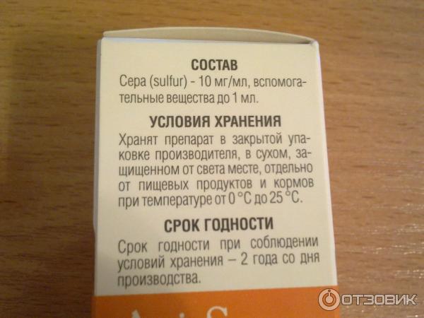 Эктодес Инструкция - фото 7