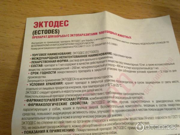 Эктодес Инструкция - фото 5