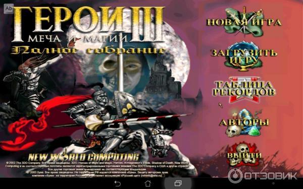 Герои Меча И Магии 3 Android