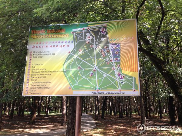 Парк культуры и отдыха имени