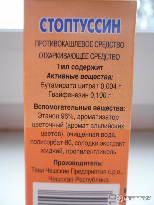 стоптуссин инструкция капли от кашля