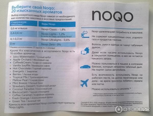 электронная сигарета noqo инструкция