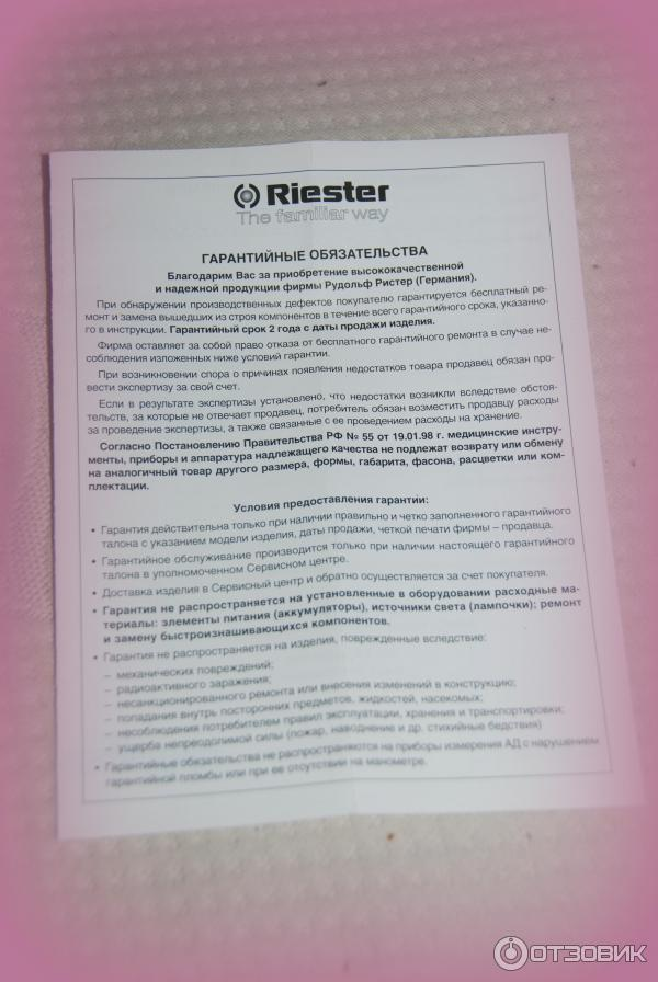 Отоскоп Riester E-scope LED