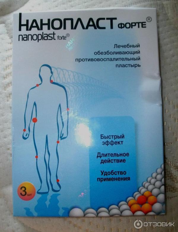 нанопластырь для суставов состав отзывы